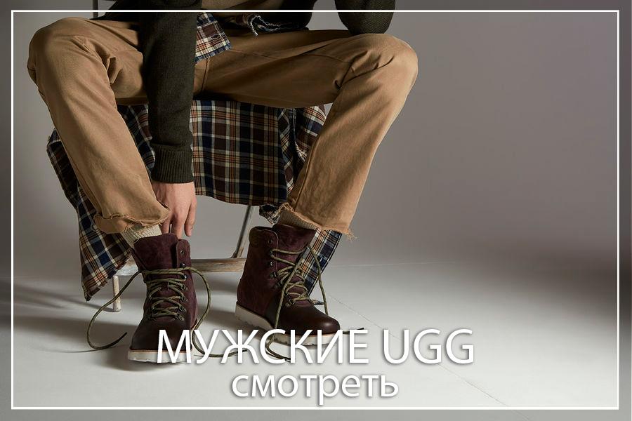 Купить угги UGG Australia в интернетмагазине в Москве