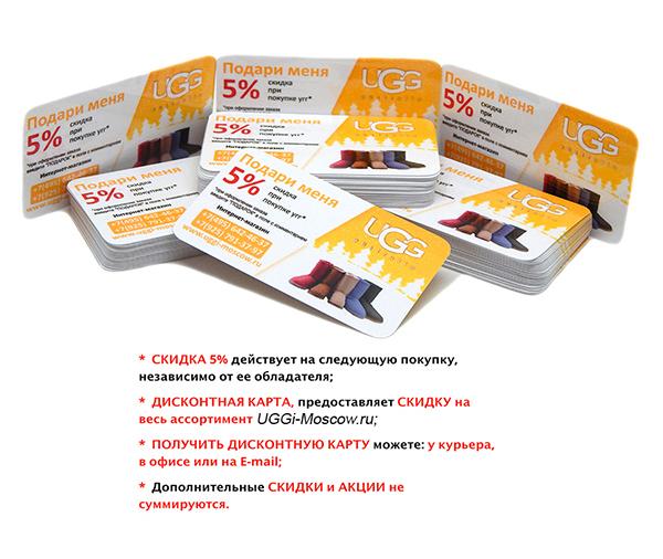 визитки uggi-moscow.ru
